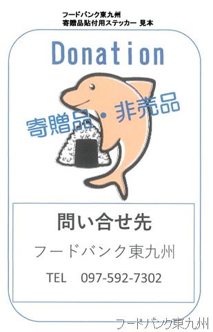 20180817_sticker_donation