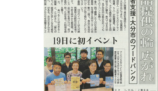 大分合同新聞(8/14(火) 夕刊)で紹介していただきました