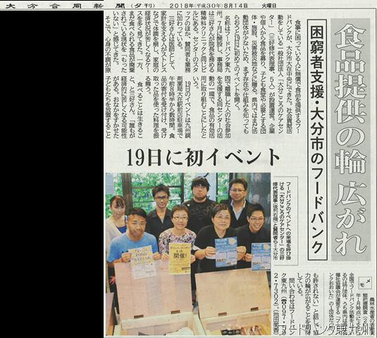 20180814_新聞記事.fw