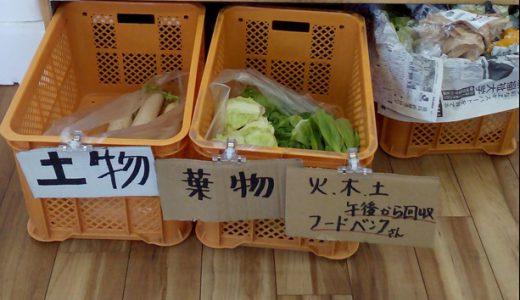 暁青果店様がフードバンク専用BOXを設置して下さいました