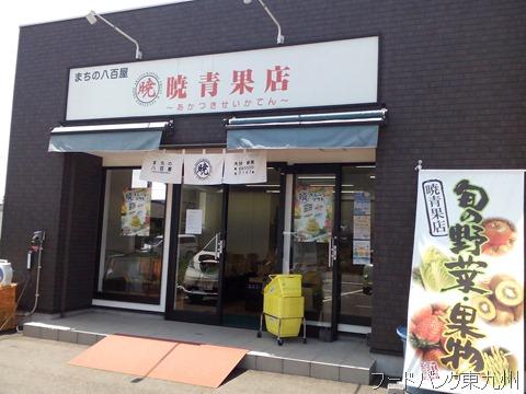 店舗写真 2