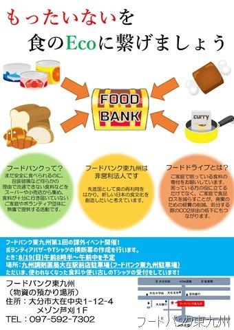 フードバンク東九州ボランティアバザー6