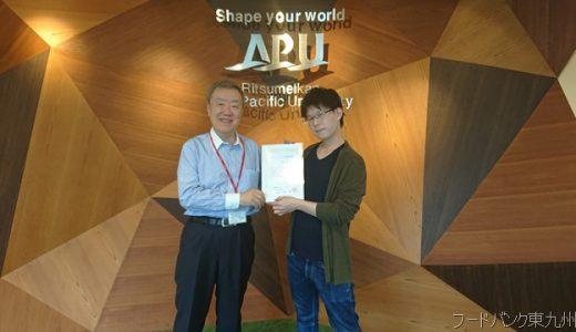 APU 立命館アジア太平洋大学でボランティア認定証を授与していただきました