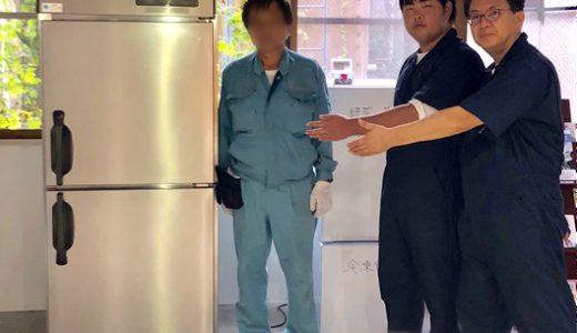 業務用冷凍庫を寄贈いただきました
