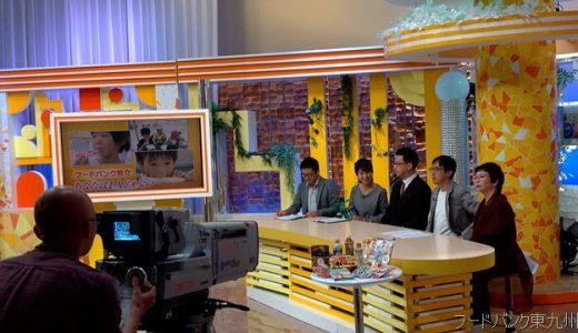 OBSテレビ「旬感!3ch」でフードバンク東九州の活動を紹介していただきました