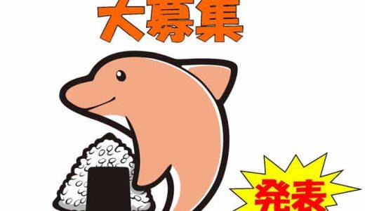 フードバンク東九州のイメージキャラクターの名前を募集しています。