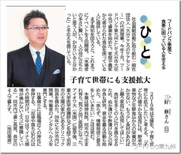 2018年12月31日(月) 大分合同新聞 通常面朝刊「ひと」欄 三好修さん