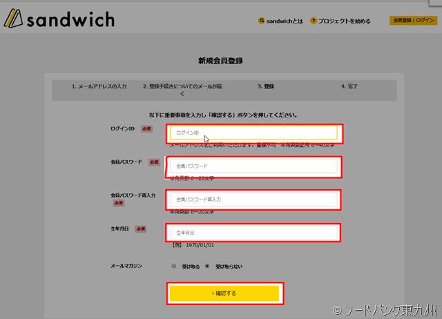 190409_194049_新規会員登録 |sandwic