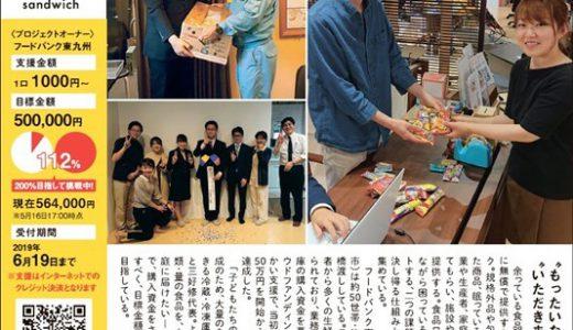 大分合同新聞(5/20朝刊)に掲載して頂きました
