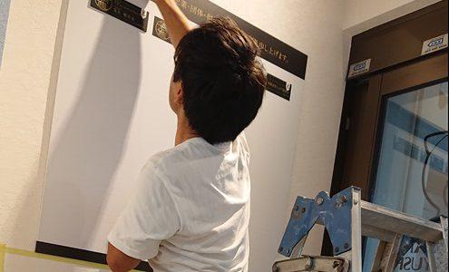 寄付者プレートと寄付者銘板を作成・展示しております