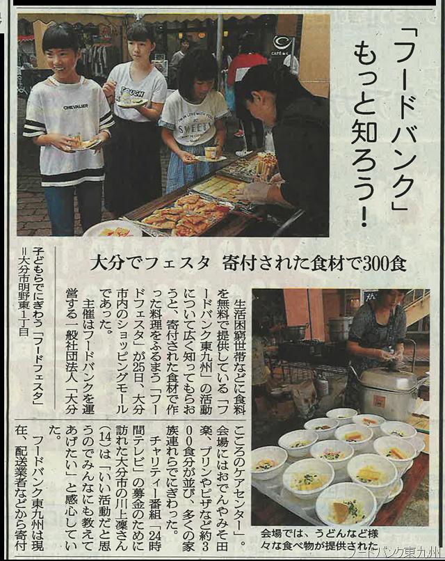 20190826_朝日新聞.fw