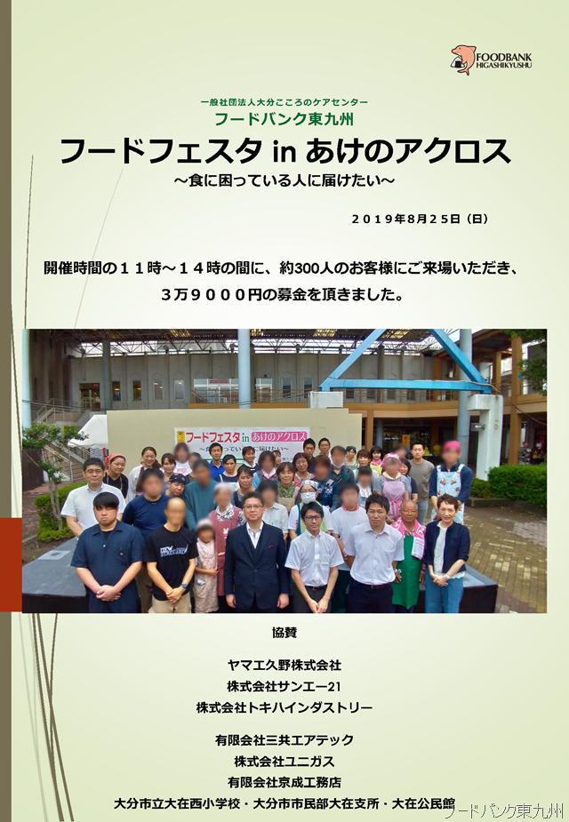 20190827_フードフェスタご報告_ページ_2