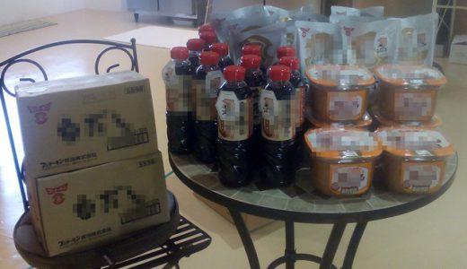 フンドーキン醬油株式会社様より、醬油と味噌、白だしを寄贈いただきました