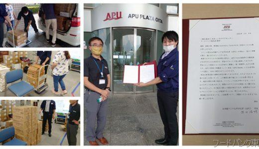 立命館アジア太平洋大学への初寄贈