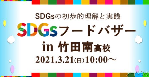 SDGsフードバザー in 竹田南高校(雨天時仕様で開催)