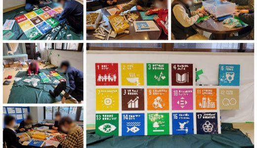 SDGs 17の目標を作成中です